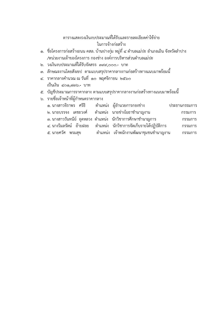 Work-maepa-172-all-page-001.jpg